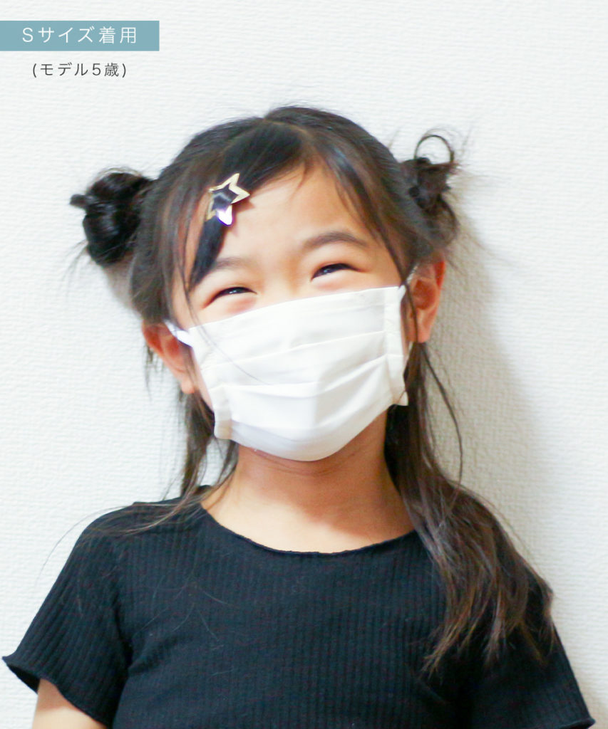 FashionLetter ファッションレター 清潔抗菌素材×Wガーゼマスク Sサイズ