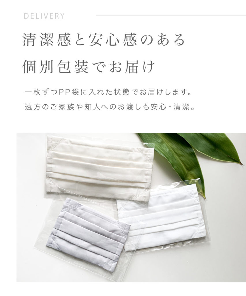 FashionLetter ファッションレター 清潔抗菌素材×Wガーゼマスク 個別包装
