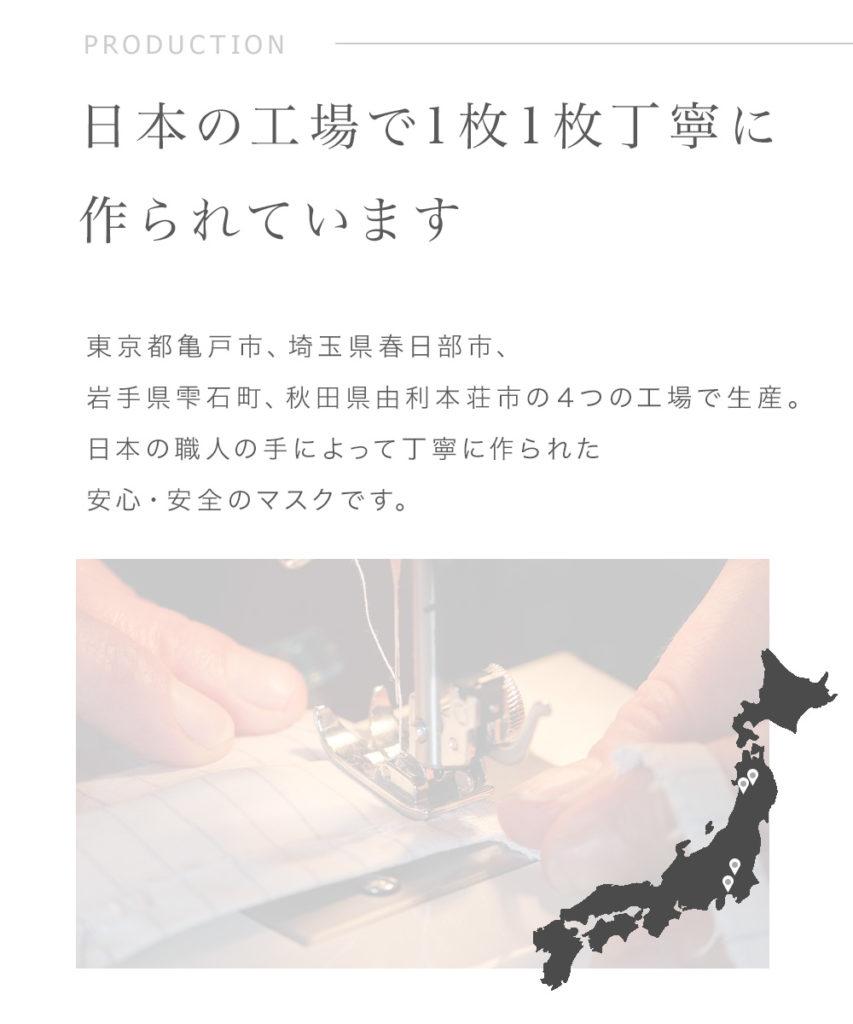 FashionLetter ファッションレター 清潔抗菌素材×Wガーゼマスク 日本の工場