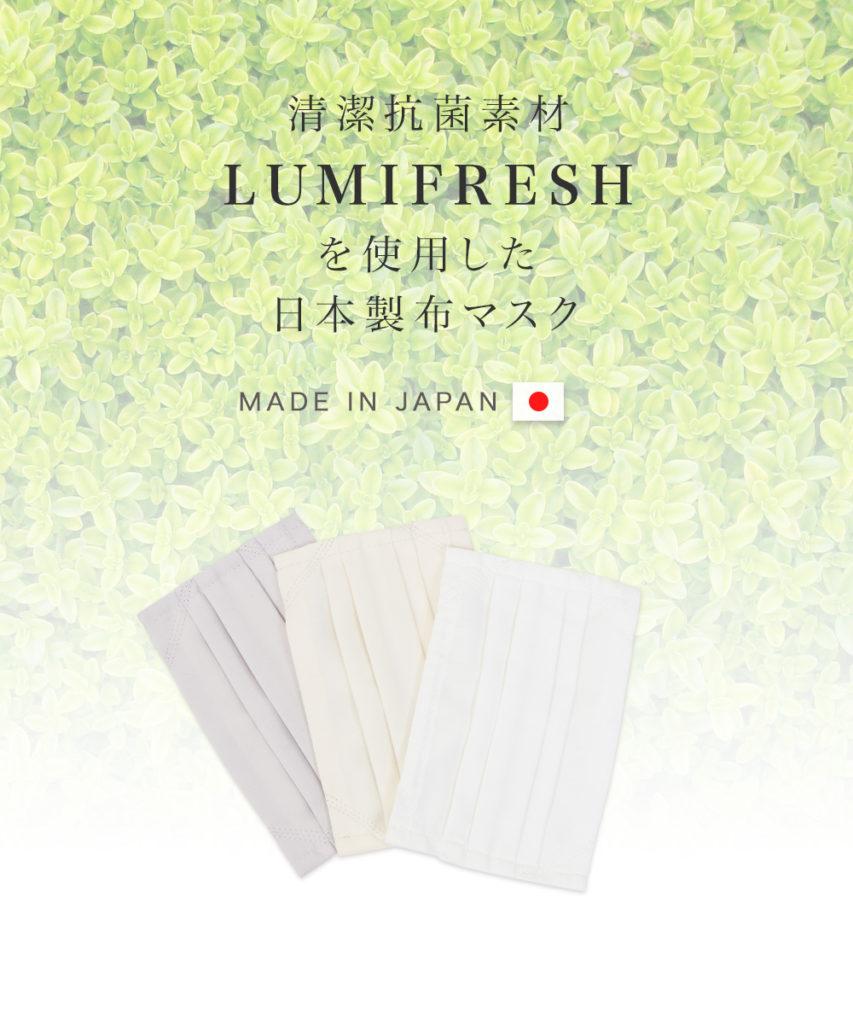 FashionLetter ファッションレター 清潔抗菌素材×Wガーゼマスク 日本製布マスク