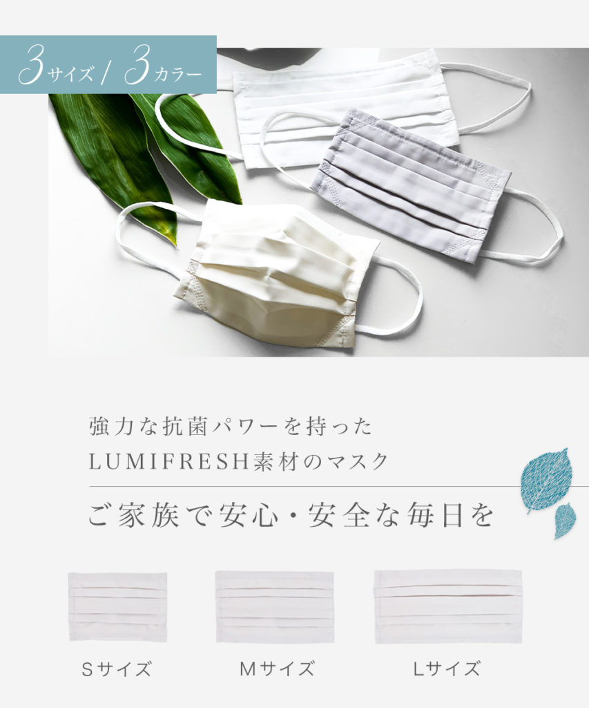 FashionLetter ファッションレター 清潔抗菌素材×Wガーゼマスク 3サイズ3カラー