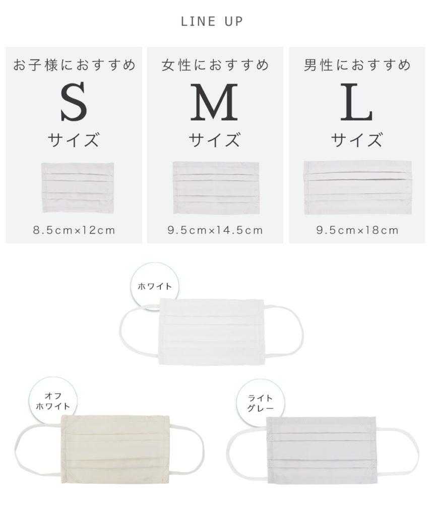 FashionLetter ファッションレター 清潔抗菌素材×Wガーゼマスク サイズ