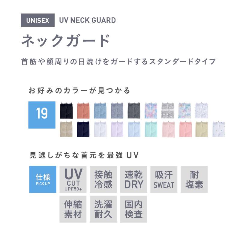 UV98%カット! UV フェイスカバー ネックガード 仕様