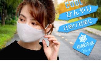 アイスシルクコットン素材接触冷感マスク