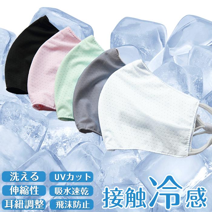 アイスシルクコットン素材接触冷感マスク 概要