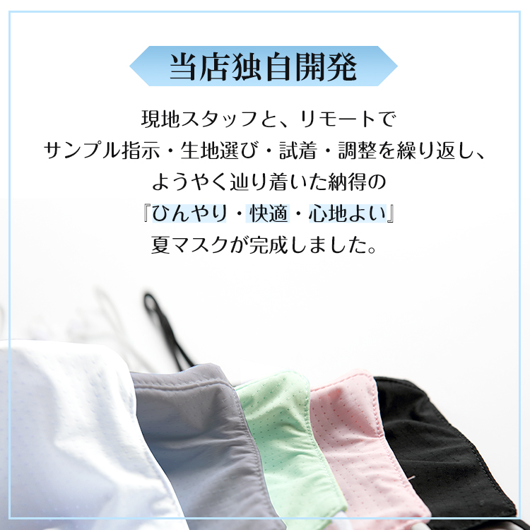 アイスシルクコットン素材接触冷感マスク 独自開発