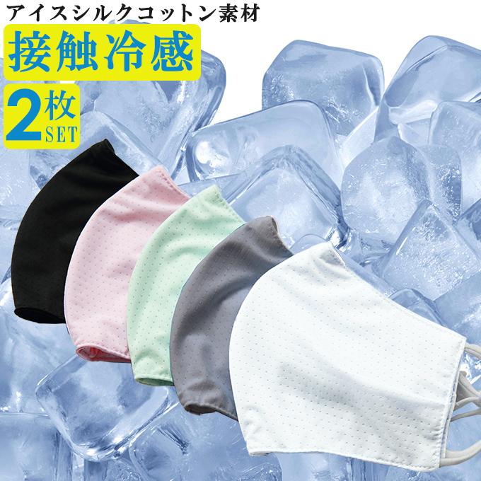 アイスシルクコットン素材接触冷感マスク 2枚