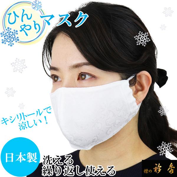 襟の衿秀キシリトールひんやりマスク