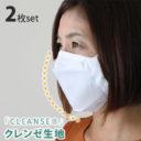 抗ウィルス加工クレンゼ生地でできた布マスク
