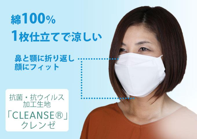 抗ウィルス加工クレンゼ生地でできた布マスク 綿100%