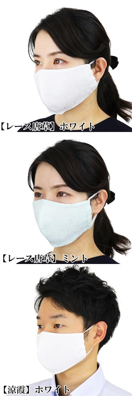 襟の衿秀キシリトールひんやりマスク カラー
