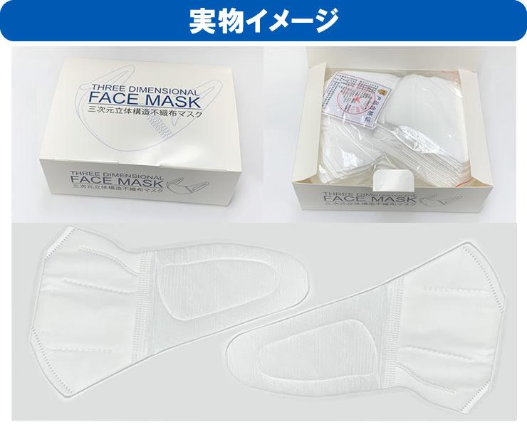 立体構造3D不織布マスク イメージ
