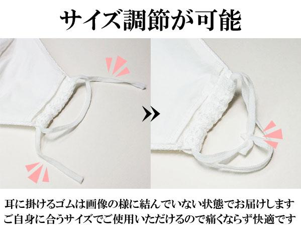 襟の衿秀キシリトールひんやりマスク サイズ調整