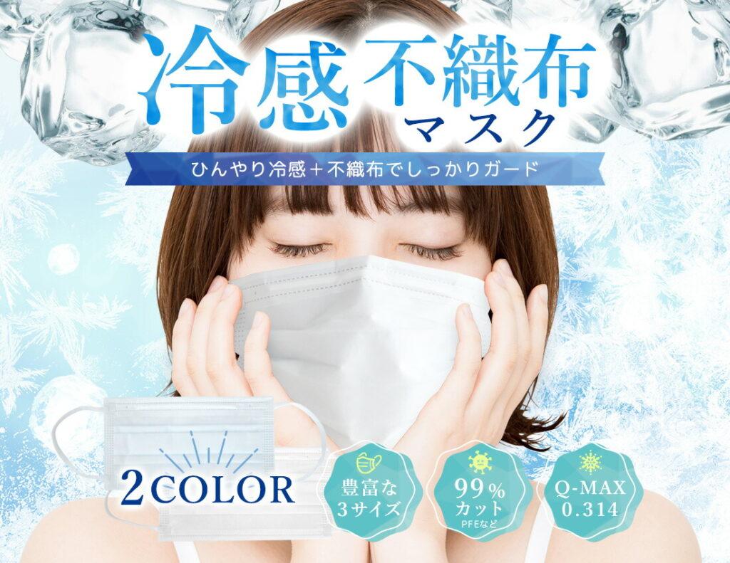 冷感ひんやり不織布マスク