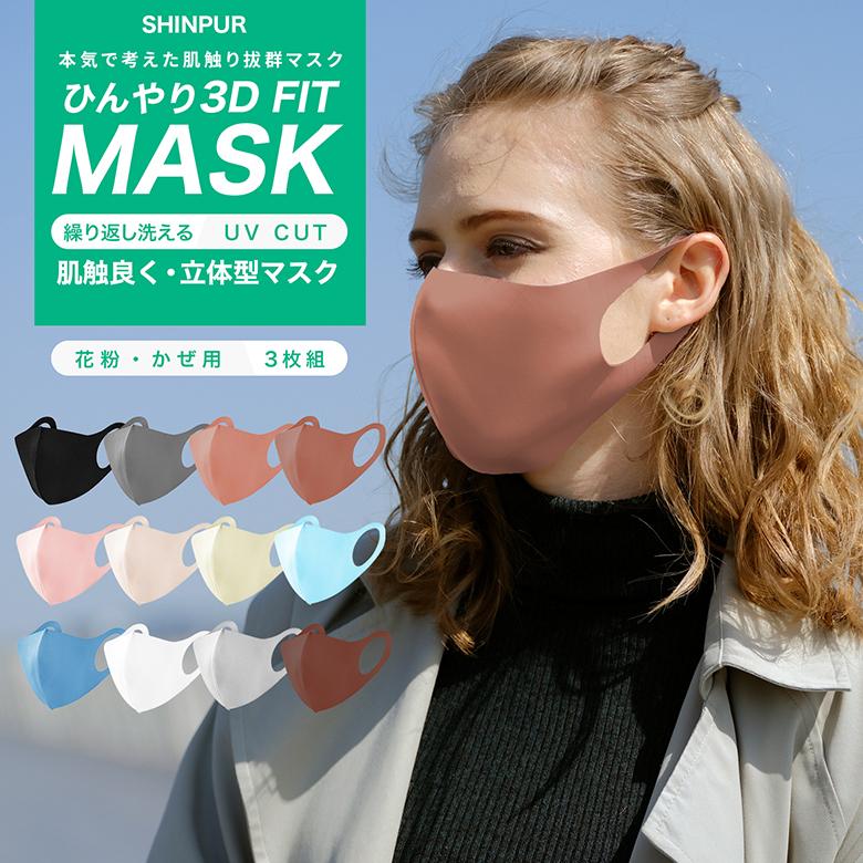 ひんやり接触冷感!洗える超立体マスク
