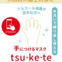 手につけるマスク「tsu・ke・te」