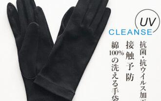 コットン100% 抗菌・抗ウイルス クレンゼ 手袋